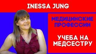 Аусбильдунг в Германии, учеба на медсестру