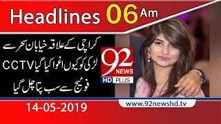 News Headlines | 6:00 AM | 14 May 2019 | 92NewsHD