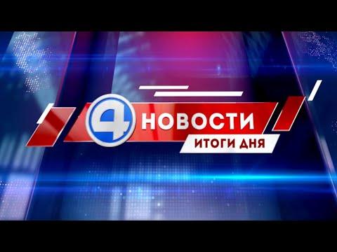 """""""Новости """"4 канала"""". Итоги дня"""" 22.01.2020"""