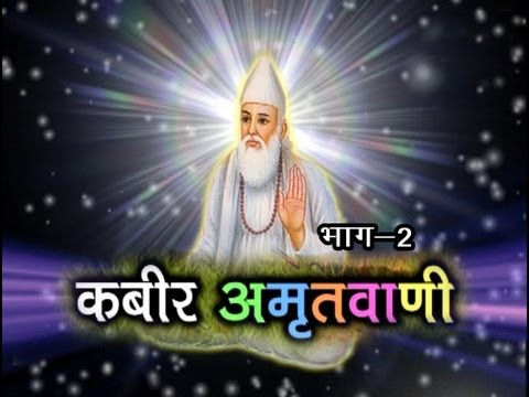 Kabir Amritwani Vol 2 || कबीर अमृतवाणी || Rakesh Kala ||  Biggest Hits Of Era