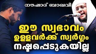 ഈ സ്വഭാവം ഉള്ളവർക്ക് സ്വർഗ്ഗം നഷ്ടപ്പെടുകയില്ല | Islamic Speech In Malayalam | Noushad Baqavi 2018 |