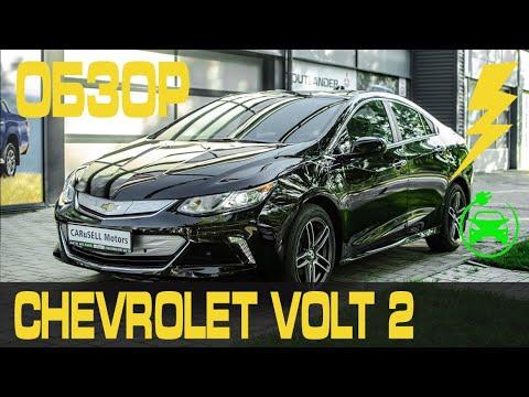 Обзор Chevrolet Volt II 🇺🇸 🚙 🇺🇦 Шевроле Вольт с пробегом 🚗 Электромобиль с увеличенным запасом хода
