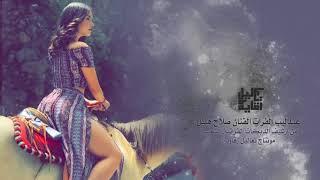 عندليب الفرات صلاح هليل     عويد الزل نسخة اصلية كاملة