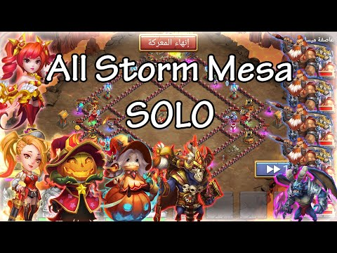 كاستل كلاش ميسا - CastleClash All Storm Mesa 1,2,3,4 Solo