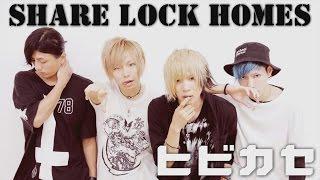 【SLH】ヒビカセを踊ってみた SHARE LOCK HOMES -Official-