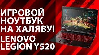 Игровой ноутбук на халяву! Lenovo Legion Y520