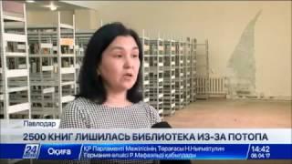 Павлодарская библиотека лишилась 2500 книг из-за потопа