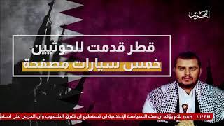 تقرير: قطر دعمت الحوثيين بسيارات مصفحة وأجهزة اتصال ونقل خبراء من حزب الله.. فيديو