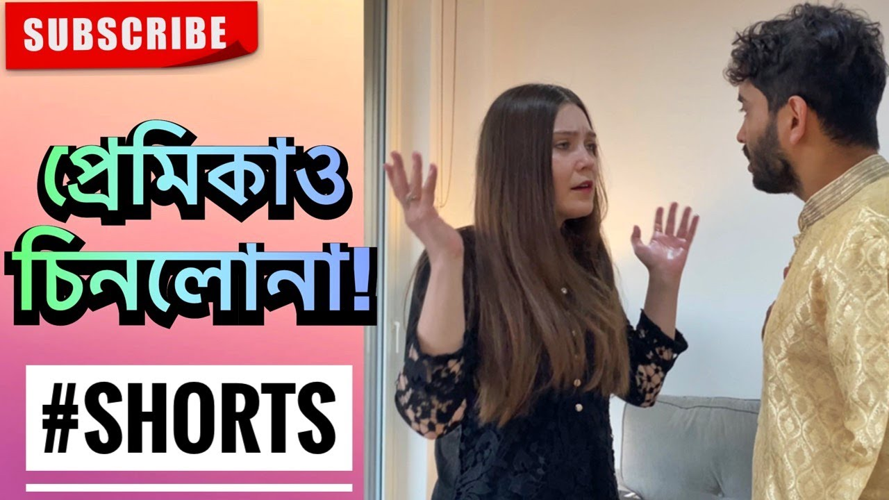 প্রেমিকাও এই জিনিসটা ছাড়া এখন আর চিনেনা! | Shehwar & Maria Comedy | #SHORTS