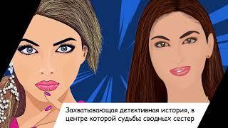 Буктрейлер по книге Анны и Сергея Литвиновых «Девушка не нашего круга»