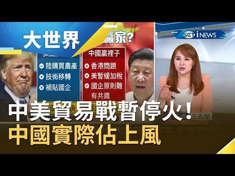 中美貿易戰暫時停火!專家認為中國看似失守國庫實際卻佔上風|主播 王志郁|【大世界新聞】20191014|三立iNEWS