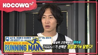 Video [Running Man] Ep.372_Stack yourself into the right answer! download MP3, 3GP, MP4, WEBM, AVI, FLV April 2018
