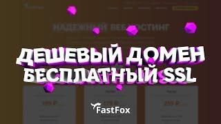 Схема: бесплатный SSL + Дешевый домен   Лайфхак для верстальщика