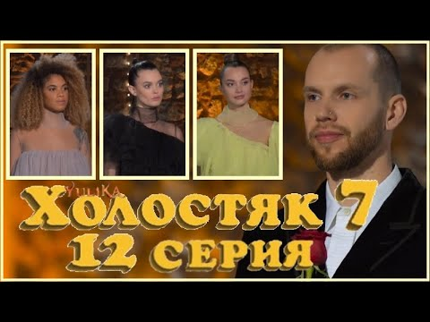 ХОЛОСТЯК 7 серия 12 / 17.05.2020 / Обзор-мнение