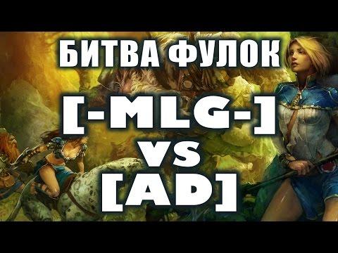 видео: [-mlg-] vs [ad] БИТВА ФУЛОК