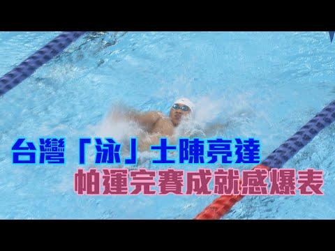 台灣「泳」士陳亮達 帕運完賽成就感爆表/愛爾達電視20210830