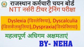 Rssb NTT exam डिस्लेक्सिया डिस्केलकुलिया डिस्प्रेक्सिया महत्वपूर्ण अधिगम अक्षमताएं