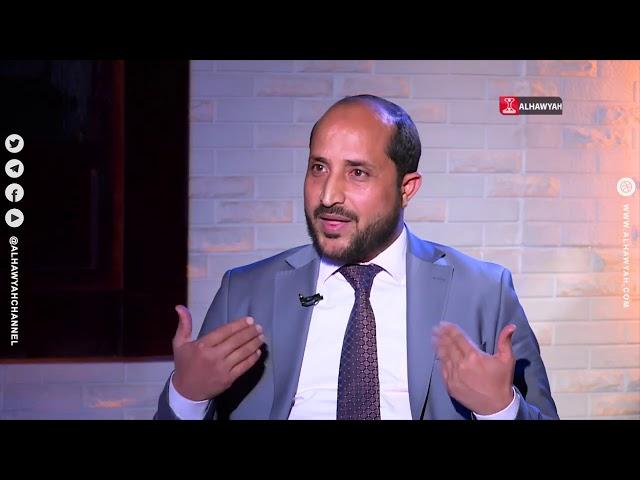 لقاء خاص مع الأستاذ عمار الأضرعي المدير التنفيذي لشركة النفط اليمنية   قناة الهوية