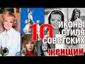 Back to the USSR: иконы стиля советских женщин