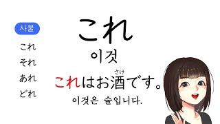[일본어 독학 초급일본어] 지시사 こ・そ・あ・ど. 듣기…