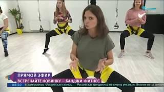 Смотреть видео BUNGEE FITNESS. Репортаж телеканала Санкт-Петербург. онлайн