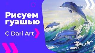 Как нарисовать дельфинов гуашью! #Dari_Art #рисоватьМОЖЕТкаждый