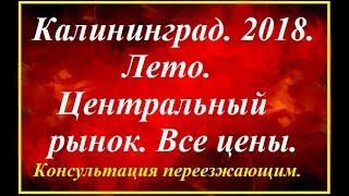 Все цены Центрального рынка.Калининград.Август 2018 г.