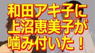 和田アキ子に上沼恵美子が噛み付いた!東西女帝バトル勃発か? 「川島な...