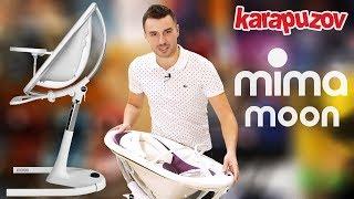 Mima Moon - обзор детский стульчик для кормления Мима Мун - karapuzov.com.ua - mima moon highchair