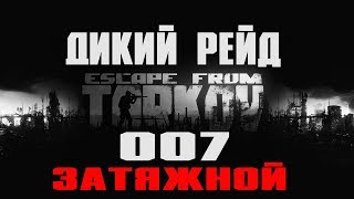 Escape from Tarkov Дикий рейд 007 Затяжной