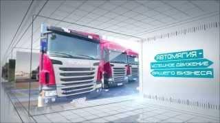 Перевозка грузов по России от ТЭК Авто-Магия(, 2014-04-27T08:50:51.000Z)