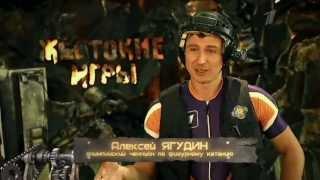 Алексей Ягудин - Жестокие игры. 3 сезон. 2012