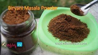 Biryani Masala Powder Recipe: How to Make Biryani Masala at Home by Attamma TV