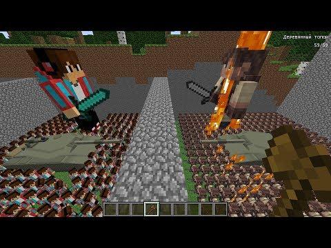 видео: 1000 КОМПОТОВ ПРОТИВ 1000 ДЕЛЬНЫХ в Майнкрафт! Арена Зомби Апокалипсис в Minecraft #3