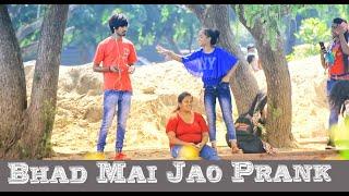 Bhaad Mai Jao|| Prank||On Cut girl|| Raju Bharti|| Bharti Prank