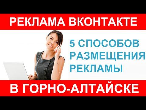 Реклама в Горно Алтайске, работа и объявления