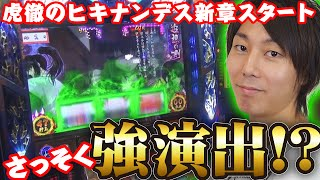 虎徹のヒキナンデス vol.11