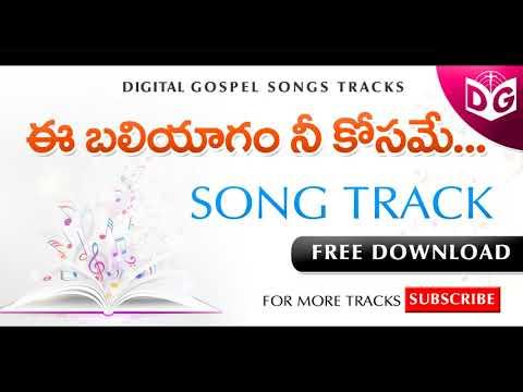 E Baliyagam Neekosame Song track || Telugu Christian Audio Songs Tracks || Digital Gospel HD