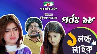 Ek Lokkho Like | এক লক্ষ লাইক | Episode 18 | Drama Serial | Afran Nisho | Shokh | Channel i TV