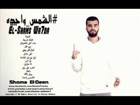 10 - A3tp - Shams El Deen Ft Abo Zaid / اعتب على مين - شمس الدين و ابو زيد