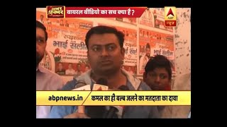 यूपी के निकाय चुनाव में EVM में गड़बड़ी का दावा करने वाला वीडियो वायरल | ABP News Hindi