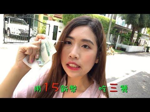 [新加坡日記Vlog]新加坡消費高到嚇死人?!挑戰!用15新幣過一整天!