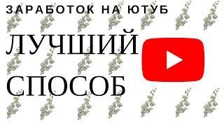 Прямая реклама на ютуб. Лучший заработок на youtube.