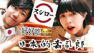 終於和男友去吃了壽司郎~ 希望之後可以去吃更多沒吃過的東西,都拍成影...