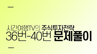 시간여행TV의 투자전략 문제풀이 (36번~40번)