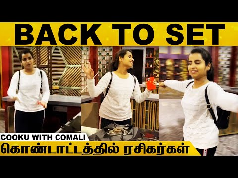 மீண்டும் Cooku With Comali Set-ல் சிவாங்கி..! | Trending Show | Shivangi | Ashwin | Tamil News | HD