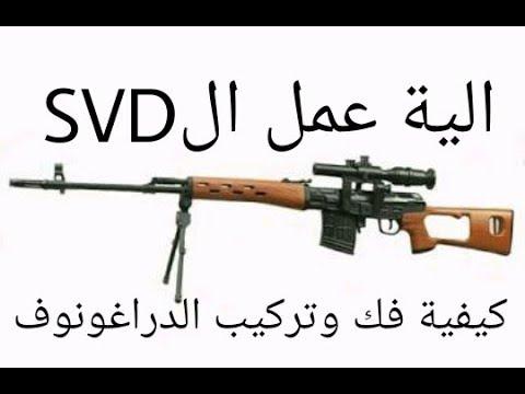 كيفية فك وتركيب الدرغنوف+الية عمل الSVD thumbnail