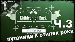 �������� ���� Дети Рока - Часть 3 (Путаница в стилях рока) ������
