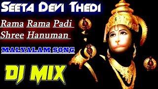 Seeta Devi Thedi Rama Rama Padi Shree Hanuma Dj Remix Song MIX BY // Dj Pattu Nayak //