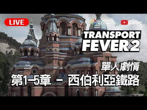 新少直播室 單人劇情 第一章 西伯利亞鐵路 Transport Fever 2 #6